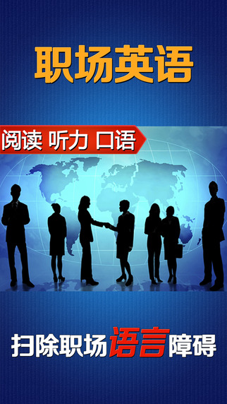 Workplace English Free HD - Learn to talk for White-collar workers