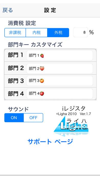 iレジスタ iPhone Screenshot 2