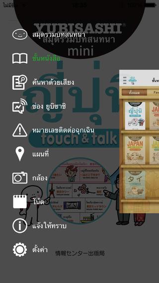 YUBISASHI ภาษาไทย-ญี่ปุ่น touch talk