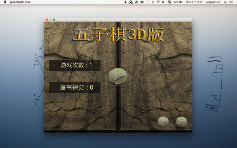 五子棋3D版 for Mac
