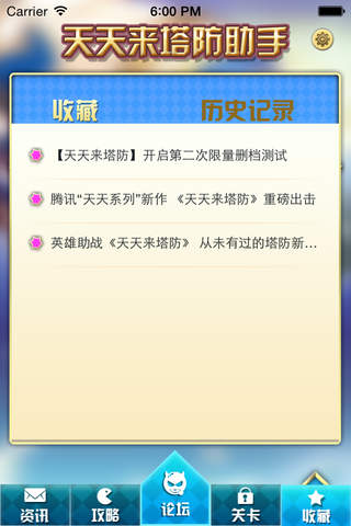 游戏攻略 for 天天来塔防 screenshot 1