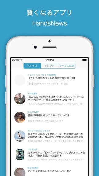 HandsNews - Become wisely App -