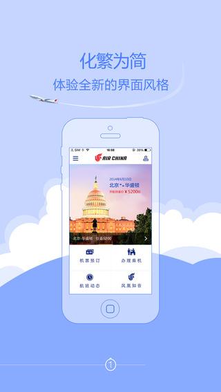 国航无线-机票 旅游