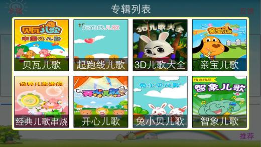 儿歌动画王国HD(史上最全高清儿歌动画视频)