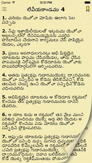 Telugu Holy Bible