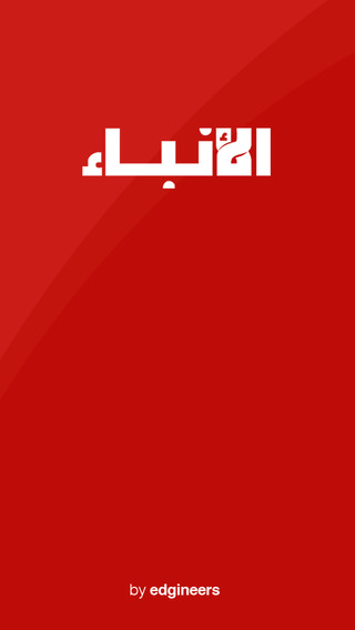 Al Anbaa