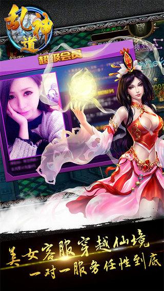 《乱神道-首款美女视频客服RPG 美女手把手教你玩游戏 [iOS]》