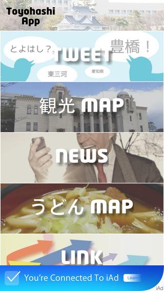 玩免費旅遊APP|下載Toyohashi App - 豊橋非公式情報発信アプリ - app不用錢|硬是要APP