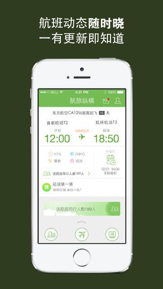 《航旅纵横PRO-官方航班动态、手机值机、机票 [iPhone]》