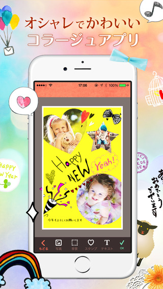 SweetCard-写真加工 デコ コラージュ 切り抜き スタンプ 文字入れの無料の画像編集アプリ