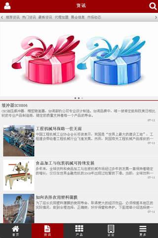 中国礼品包装网 screenshot 3