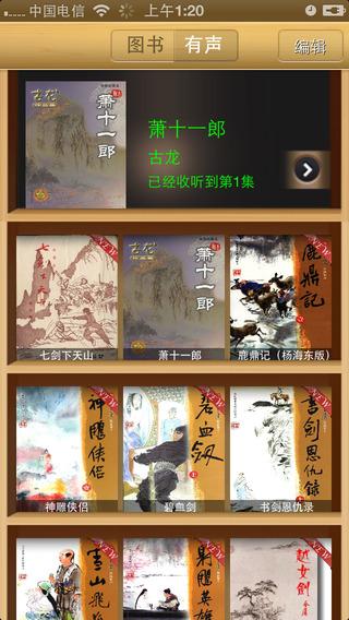 经典武侠合集(有声小说+文本小说)