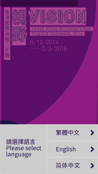 HKIPT 2014
