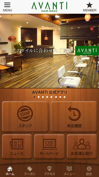山形県七日町の「AVANTI」公式アプリ