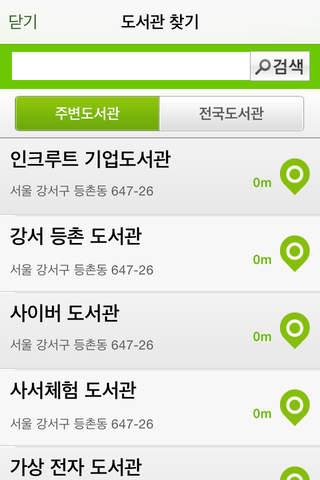 한국대학교 전자도서관 screenshot 4