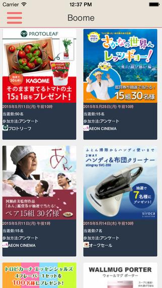 Boome〜無料で参加 アンケートに答えて商品があたるアプリ