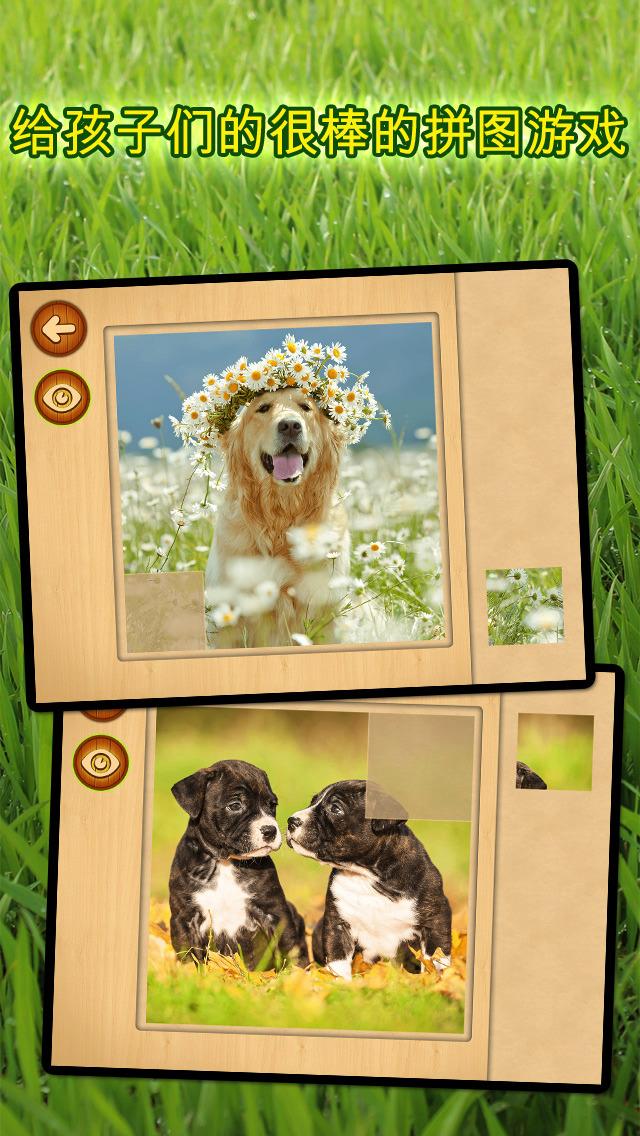 可爱的狗和小狗拼图——给幼儿