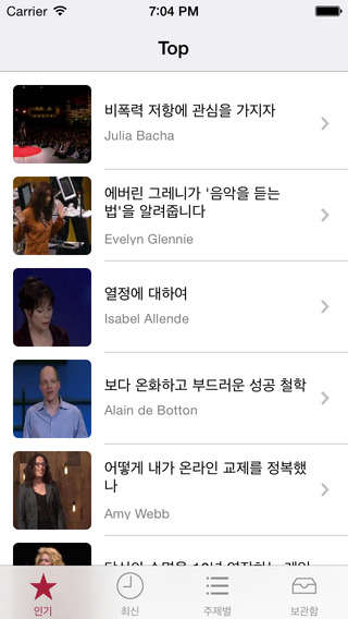 Readeo - 테드리더 Reader for TED