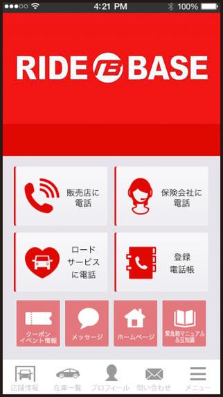 RIDE BASE アプリ