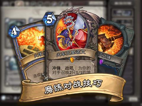 【国服来袭】炉石传说