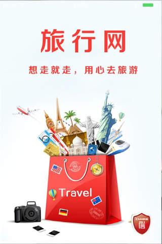 旅行网-行业平台 screenshot 1