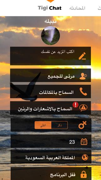 Tigi Chat : تشات - دردشه - تعارف