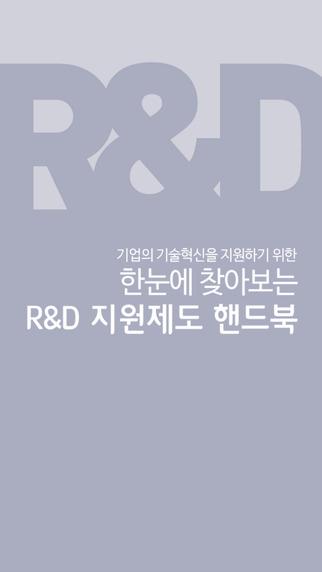 R D 지원제도 핸드북