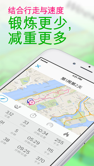 Walking for Weight Loss PRO – 徒步瘦身专业版[iPhone][¥25→0]丨反斗限免