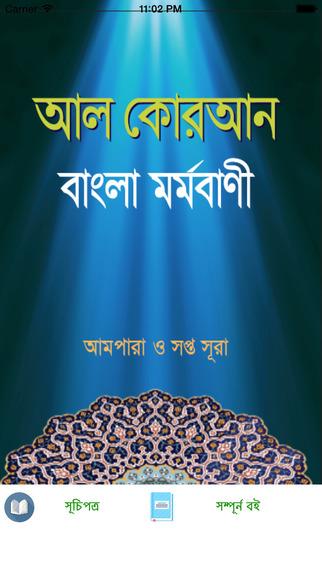 Al-Quran Bangla Mormobani Summary