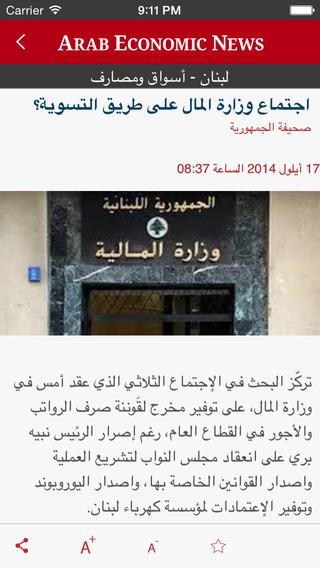 Arab Economic News