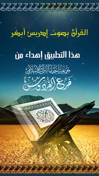 القرآن بصوت إدريس أبكر بدون انترنت