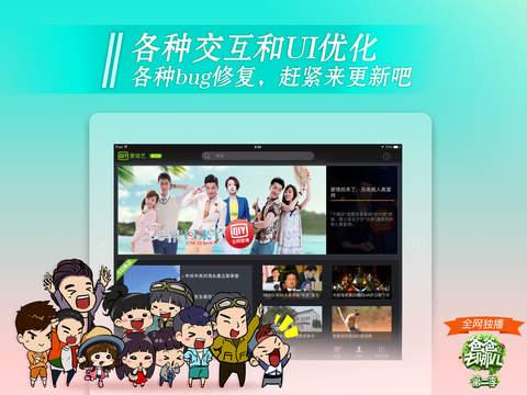 爱奇艺视频HD-最新最快影视综艺动漫播放器
