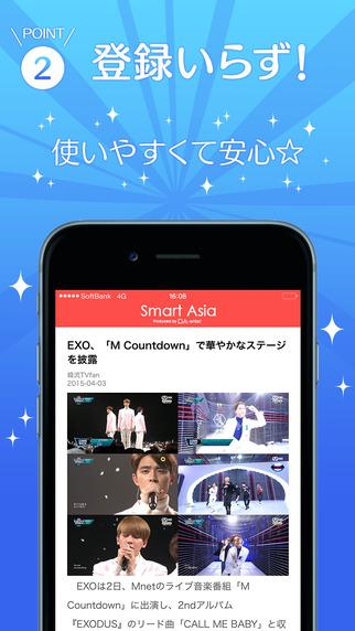 玩新聞App Smart Asia / アジアの音楽・ドラマ最新ニュースをお届け!免費 APP試玩