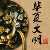 华夏文明五千年:炎黄子孙必读的故事 [iPad]