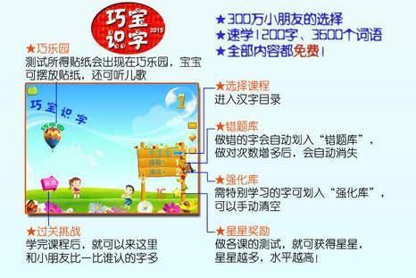 故事,动物声音,童谣,儿歌    部分汉字和词语配了故事,动物声音