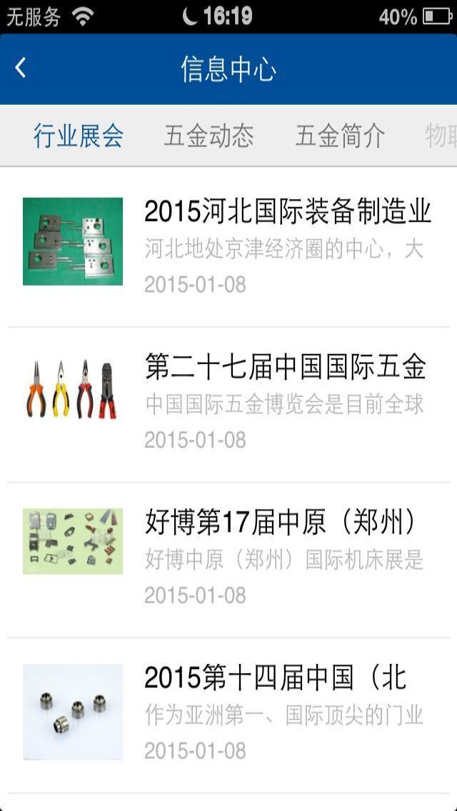 中国五金制品物联网