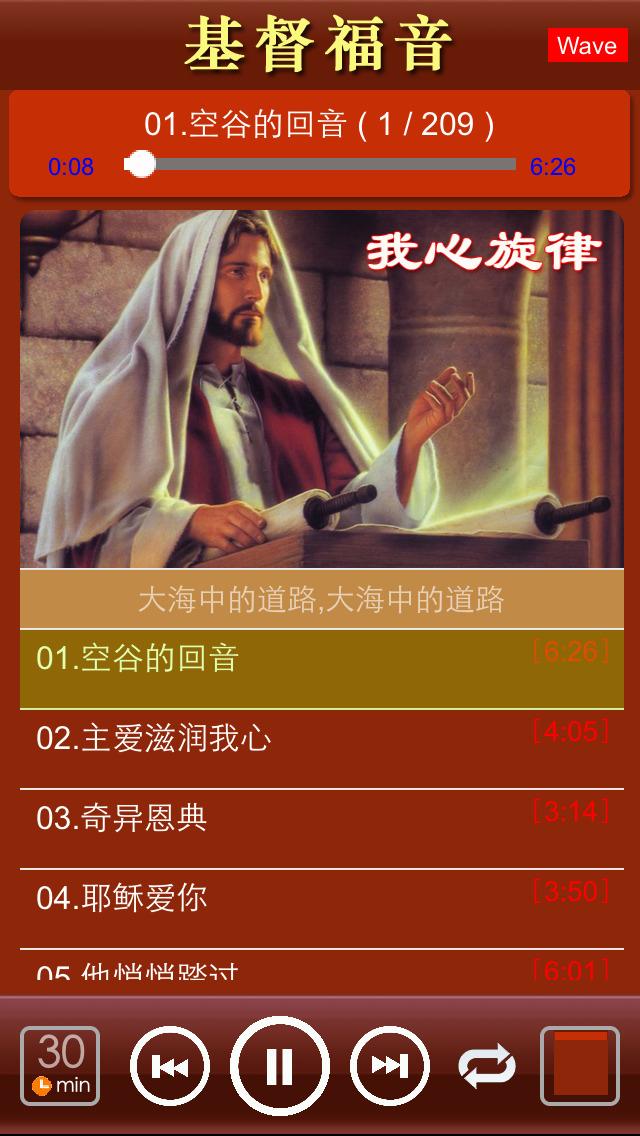 我的神我敬拜你  .  新心音乐cd 1你是我神  01.你是我神(简版)  02.