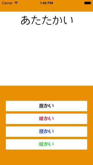 JPLT Test N4.5 Kanji