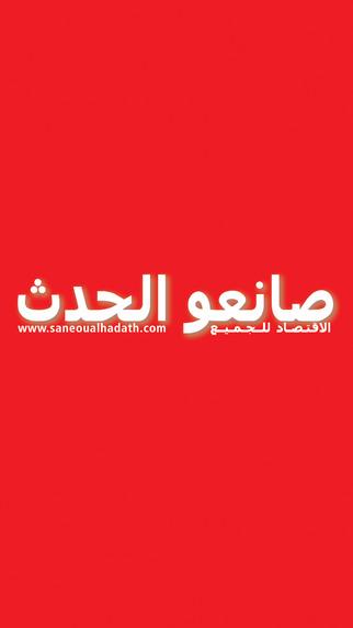 Saneou Al Hadath ME