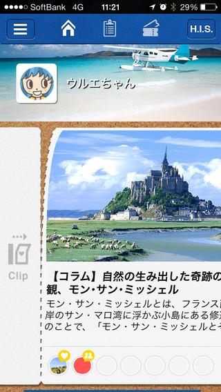 H.I.S. -総合アプリ:海外旅行のお得な情報やクーポンをお届け-