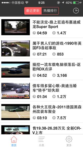 汽车视频之家-优选高清超酷视频 快速直播绝对不卡