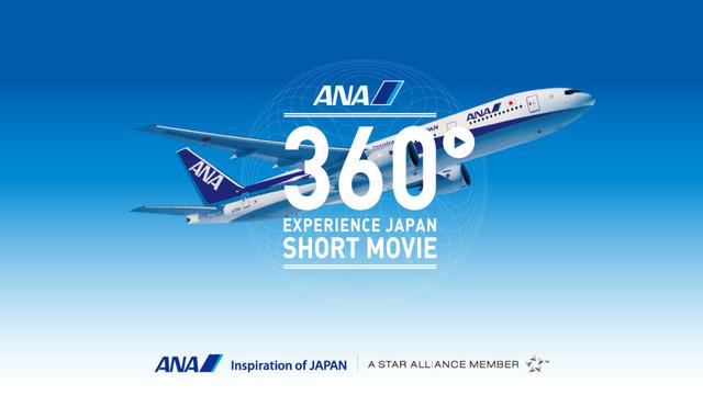 ANA360°