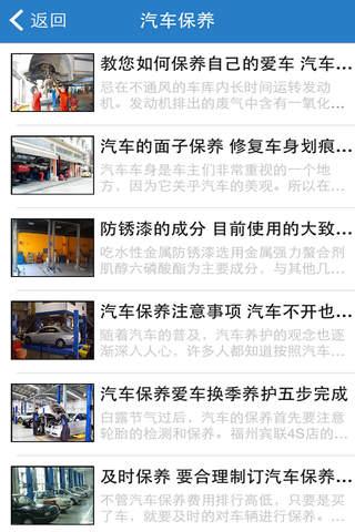 湖北汽修 screenshot 1
