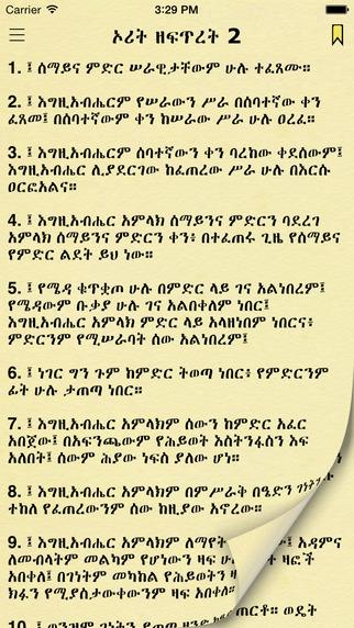 Amharic Holy Bible Ethiopian Bible