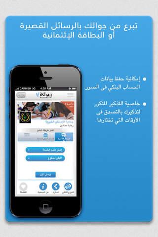 آي خير للتبرع  iKhair Donation screenshot 3