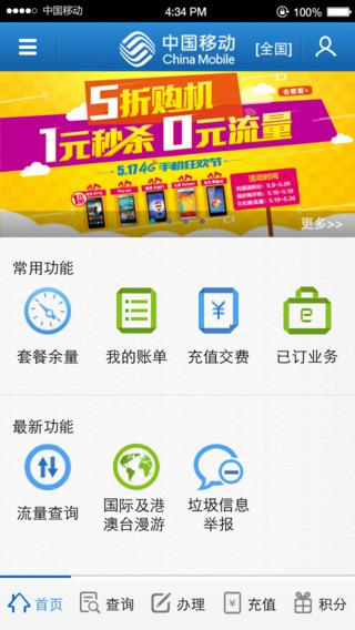 中国移动手机营业厅 中国移动官方