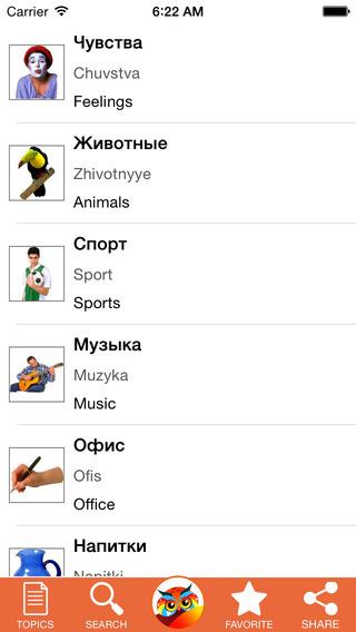 Russian vocabulary handbook - FREE