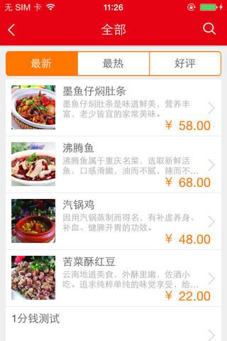 观鸥亭茶餐厅 screenshot 2