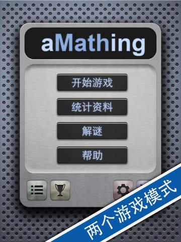 遊戲必備免費app推薦|aMathing:一个关于数字和数学的教育性游戏線上免付費app下載|3C達人阿輝的APP
