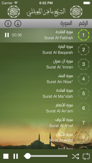 Maher Al-Muaiqly -المعيقلي